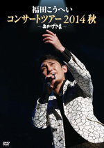 おかげさま~福田こうへいコンサートツアー2014秋~