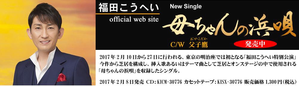 福田こうへい オフィシャルウエブサイト