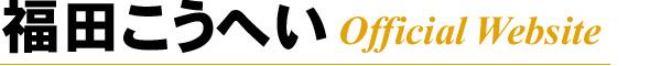 福田こうへい オフィシャルウェブサイト
