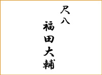 link-daisuke