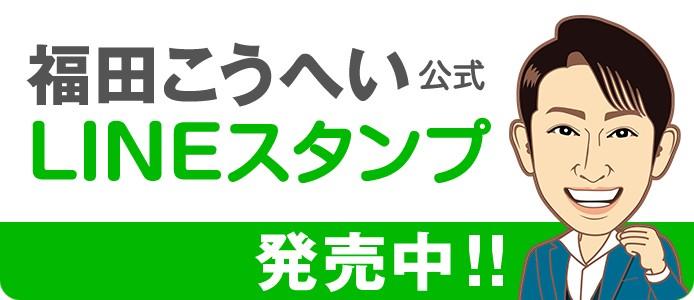 福田こうへい公式LINEスタンプ
