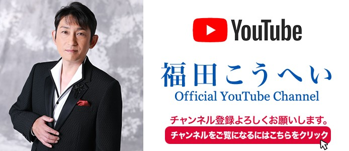 福田こうへい Official YouTube Channel